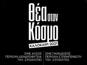 αυλαία για τους Θερινούς Κινηματογράφους του δήμου Νεάπολης-Συκεών